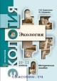 Экология 10-11 кл. Методическое пособие
